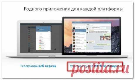 Телеграмм для компьютера на русском скачать бесплатно