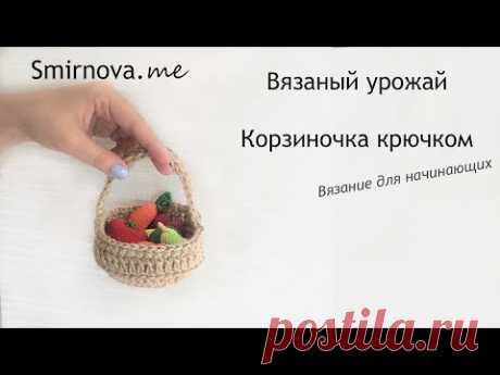Корзинка крючком | мастер-класс | Smirnova.me