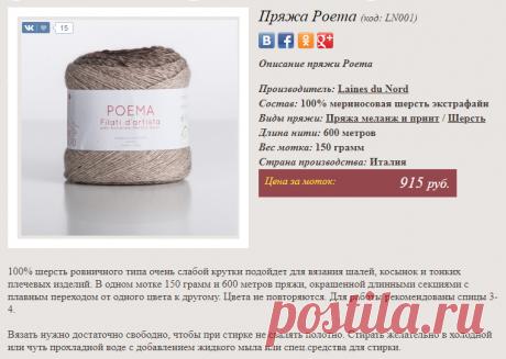 Пряжа Poema купить по выгодной цене с доставкой по Москве и России