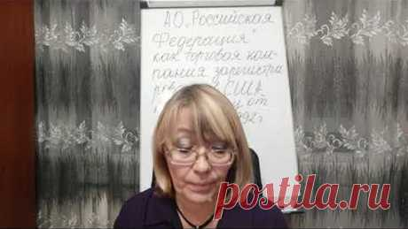 Чем является Российская Федерация где и как она была зарегистрирована.