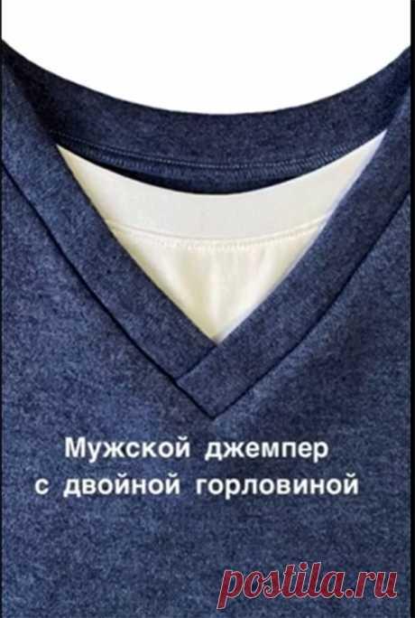 Имитация футболки под джемпером. Двойная горловина (Шитье и крой)