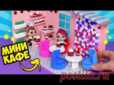 ЛЕПЛЮ КАФЕ для кукол ЛОЛ из воздушного пластилина KIKI 🌟 Пластилин челендж 😍 Анна Оськина