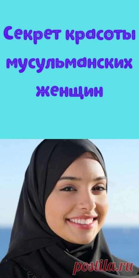Секрет красоты мусульманских женщин - My izumrud