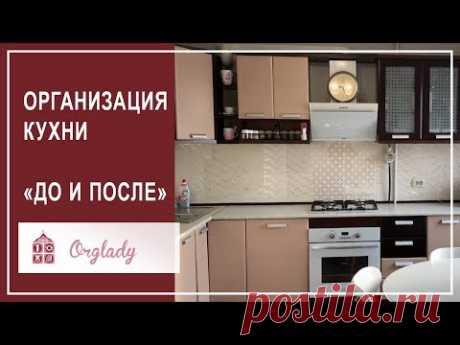 Организация хранения на кухне. «ДО» и «ПОСЛЕ» работы организатора пространства
