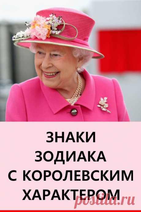 Знаки Зодиака с королевским характером. Чтобы чувствовать себя королевой, женщине необязательно родиться в монаршей семье. Достаточно иметь определенные привычки и появиться на свет под особенной звездой. #гороскоп #знакизодиака