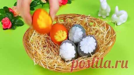 ПРОСТО и ОРИГИНАЛЬНО - Как Красить Яйца на Пасху 2021