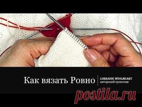 """""""Как вязать ровно и быстро"""" - Lorraine Woolheart"""