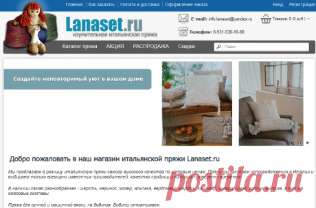 Итальянская пряжа, пряжа из Италии. Интернет магазин Lanaset.ru г.Санкт-Петербург