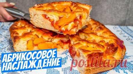 Дрожжевой пирог с абрикосами! Простой рецепт выпечки!