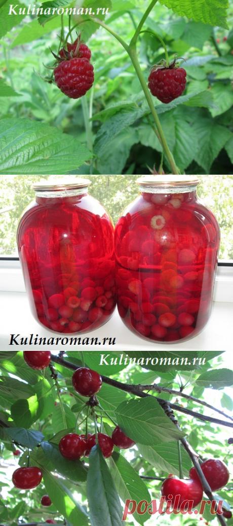 Компот ассорти на зиму, без стерилизации: из вишни с малиной | Вкусные Рецепты