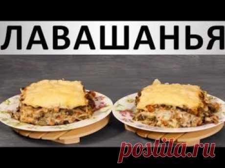 218. Лавашанья: лазанья на основе лаваша — Кулинарная книга - рецепты с фото