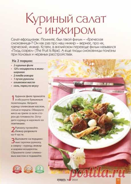 Куриный салат с инжиром
