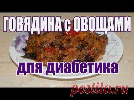 Говядина с овощами в рукаве. Обалденно вкусно получилось.