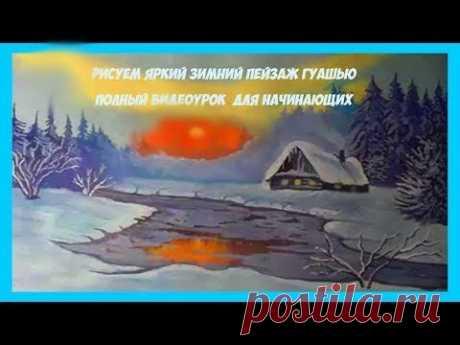 Рисуем яркий зимний пейзаж гуашью поэтапно для начинающих - YouTube