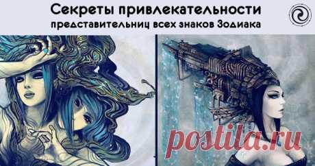 Секреты привлекательности представительниц всех знаков Зодиака - Эзотерика и самопознание