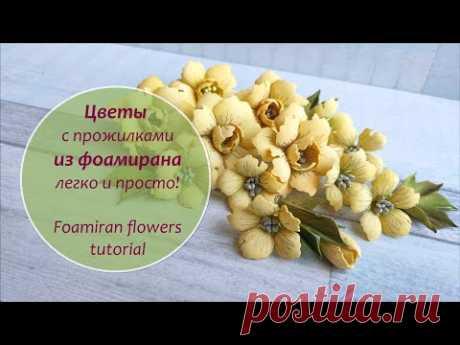 Цветы с прожилками из фоамирана быстро и легко / Foamiran flowers quickly and simply tutorial