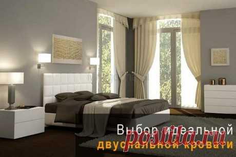 Выбор идеальной двуспальной кровати | flqu.ru - квартирный вопрос. Блог о дизайне, ремонте