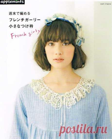 Японский журнал с воротничками.