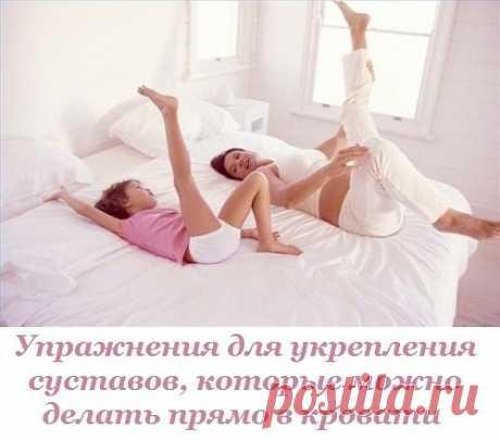 Los ejercicios para el refuerzo de las articulaciones, que se puede hacer directamente en la cama. ¡Olvida del dolor que duele!