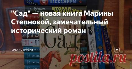 """""""Сад"""" — новая книга Марины Степновой, замечательный исторический роман Не помню книгу, которую читала бы так жадно. На лету. Проглотила залпом. И вроде столько в ней вкусного, смакуй — не хочу. Но у меня не получилось. Не могла остановиться. Марина Степнова — современная русская писательница. Самый известный, многими любимый роман писательницы — """"Женщины Лазаря"""". Но есть ещё """"Хирург"""", """"Безбожный переулок"""", сборники рассказов. Почитатели творчества"""