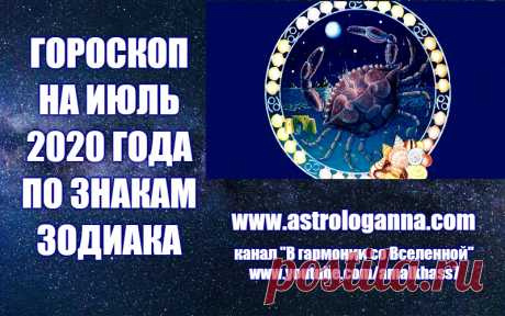 ВИДЕО-ГОРОСКОП НА ИЮЛЬ 2020 ГОДА. ЗНАКИ ЗОДИАКА В ИЮЛЕ 2020. Лунное Затмение в июле - Гороскоп на июль 2020 года от авестийского астролога Анны Фалилеевой. Узнайте о том, что ждет знаки Зодиака в июле 2020 года, как на вас повлияет Лунное затмение. В астропрогнозе на июль 2020 года по знакам Зодиака вы получите конкретные рекомендации о том, как избежать неприятностей и прожить месяц счастливо и спокойно, что делать во время затмения 5 июля 2020.