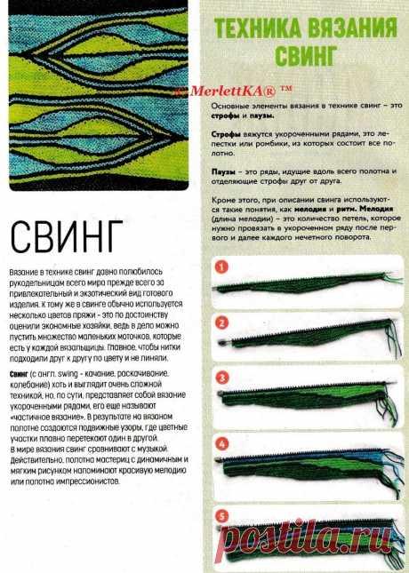 Основы вязания, Техника свинг