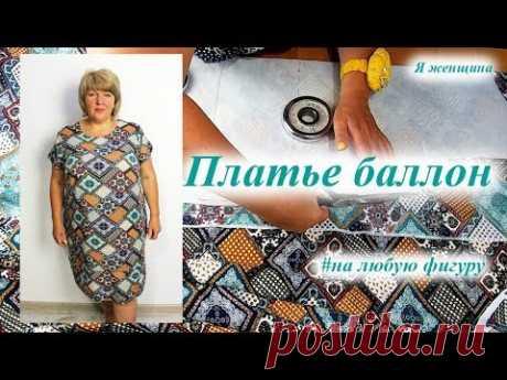 Платье баллон на любую фигуру. Моделирование и раскрой