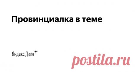Провинциалка в теме | Яндекс Дзен блог про секонд-хэнд, полезные советы про переделку вещей, жизненный опыт разумной экономии.  Подписывайтесь на мой канал! Вас ждёт много интересного ! Для сотрудничества эл.почта  prov1ncialka@yandex.ru