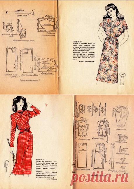 Мастера и умники: Ретро выкройки из советских журналов. Часть 15
