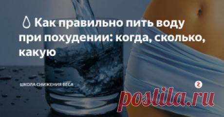 💧Как правильно пить воду при похудении: когда, сколько, какую На тему воды информации очень много. И почти везде рекомендуется выпивать ежедневно не менее 2-х литров воды. Позволю себе не согласиться с этим и высказать свое мнение в этой статье.