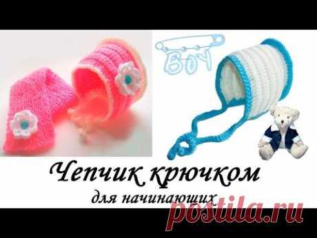 La COFIA caliente por el gancho para los principiantes. MUY SIMPLEMENTE Crochet Baby Hat - YouTube