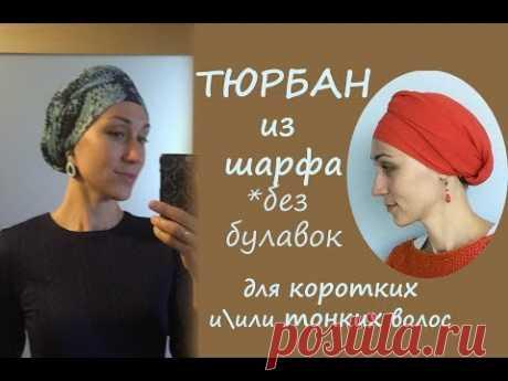 Я в этом тюрбане в другом ролике и в другом шарфе - https://youtu.be/veQ0JY-STv0 Объем убора зависит от текстуры и ширины вашего шарфика. Важно!!! С таким ти...