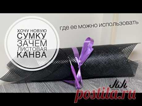 Основа пластиковая для сумки/JiJi вязание