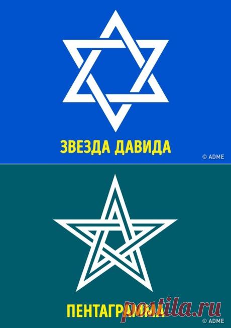 10культовых символов, значение которых мыпонимали неправильно