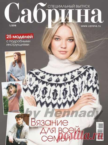 """Журнал """"Сабрина"""". Спецвыпуск №1 2018. Вязание для всей семьи"""