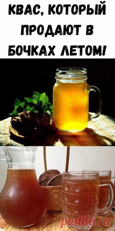 КЛАССНЫЕ СОВЕТЫ 11 июн 768 934 участника, 4 друга - 5 литров холодной воды - 2 столовых ложки цикория (без всяких добавок) - чайную ложку лимонной кислоты - 650 гр сахара Всё соединим, и ставим на огонь чтоб закипело.  Как закипит, отключаем и пускай стоит охлаждается до парного молока.  Засыпаем пол пачки дрожжи (сафт момент, 11-ти граммовая которая) Стоит часа 3-4, чтоб появилась пена.  Как увидели, что появилась пена, пробуем на вкус (уже должен быть как квас только не ...