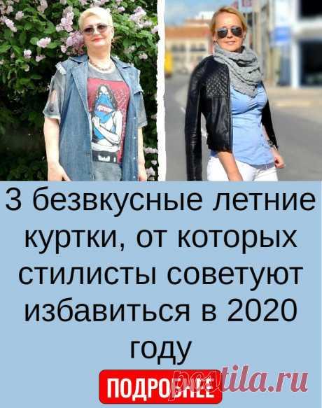 3 безвкусные летние куртки, от которых стилисты советуют избавиться в 2020 году