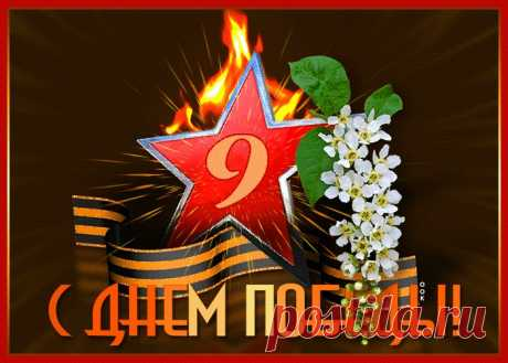 Открытки 9 мая - День Победы
