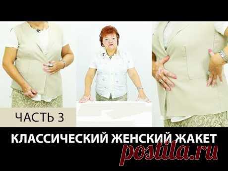 Моделирование классического женского жакета Как сделать выкройку жакета от базовой основы Часть 3 - YouTube