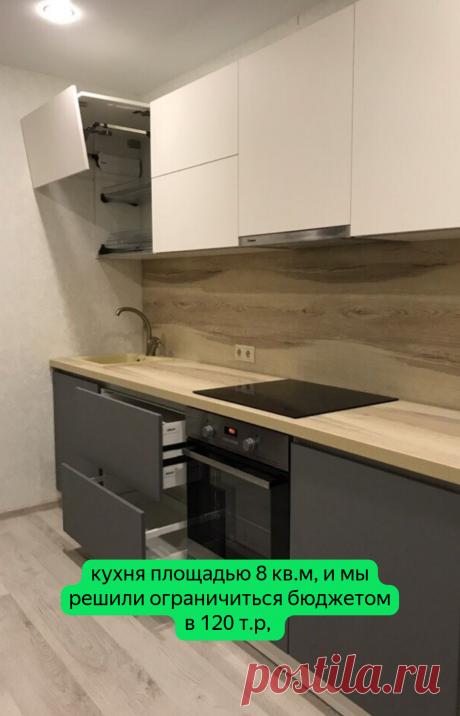 Очень бюджетный ремонт кухни 8 кв.м | Идеи для кухни | Яндекс Дзен