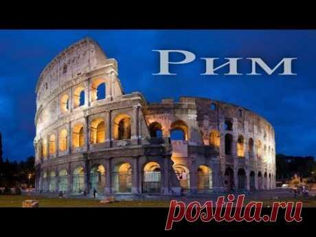 Портрет города  Рим. Италия