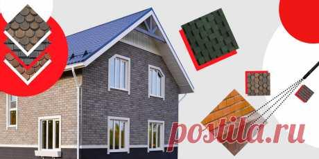 Как сделать крышу и фасад дома безупречными Пошаговое руководство для тех, кто строит дом или затеял капитальный ремонт.