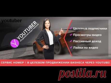 Youtuber обзор, отзывы, регистрация   сервис по поиску и сбору целевой аудитории в ютубе