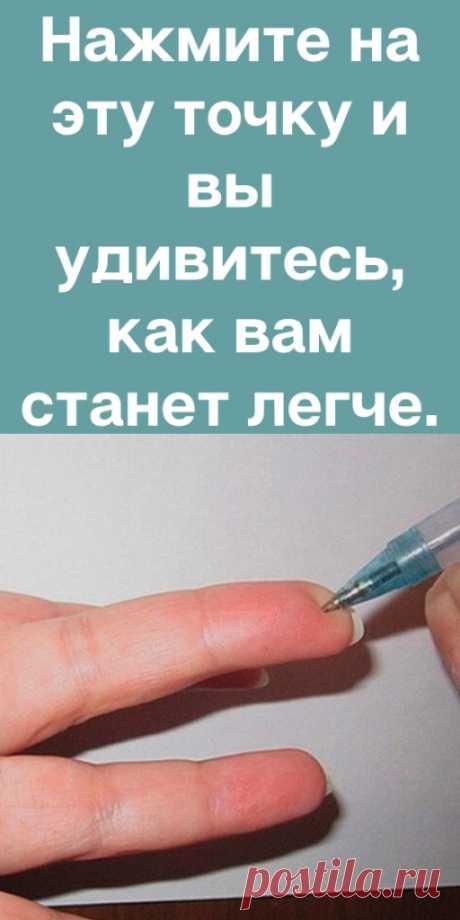 Нажмите на эту точку и вы удивитесь, как вам станет легче. - likemi.ru