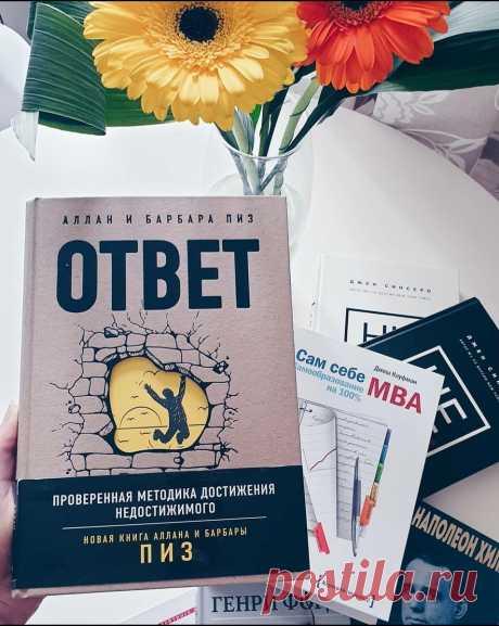 Мотивационные книги. Моё мнение: за или против | Генератор мотивации |