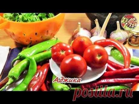 Аджика, мужская и женская. Хит грузинской кухни.  Просто, вкусно, недорого.