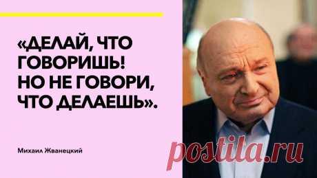 """""""Не говори, что делаешь!"""" Мудрые слова Михаила Жванецкого о том, почему нельзя рассказывать о своих планах   Счастливая Жизнь   Яндекс Дзен"""