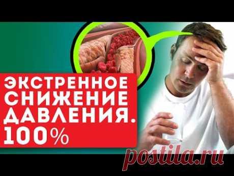 Уникальный метод быстрого снижения давления без лекарств