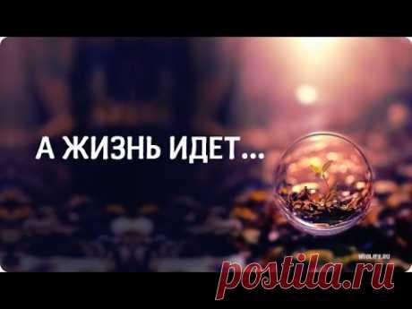 """La poesía hermosa: \""""Y la vida va...\"""""""