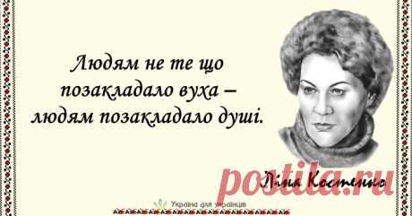 15 пронизливих цитат Ліни Костенко, наповнених мудрістю та силою – Україна для українців